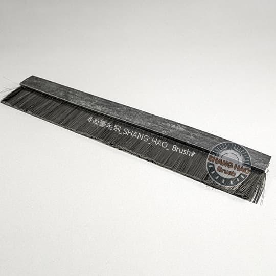 h型毛刷-尼龍黑色-塑膠條-線徑0.1-鐵片毛刷