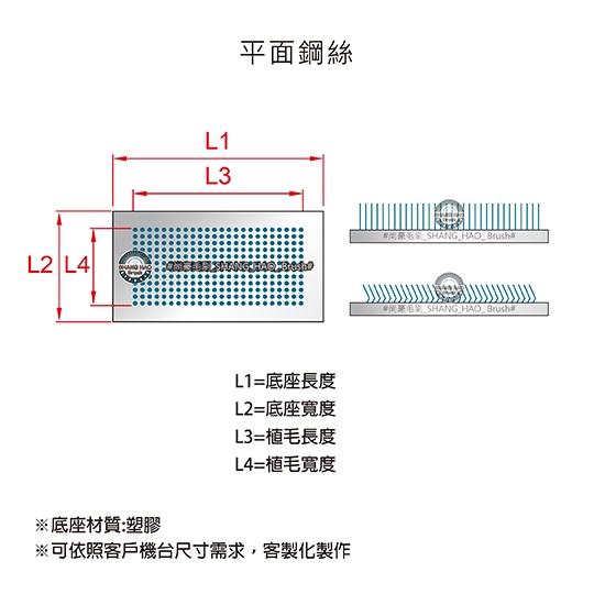 平面鋼絲刷-尺寸規格表