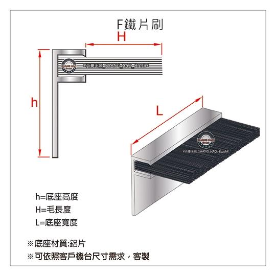 F型鐵片刷-規格表-依客戶機台尺寸需求,客製化訂做