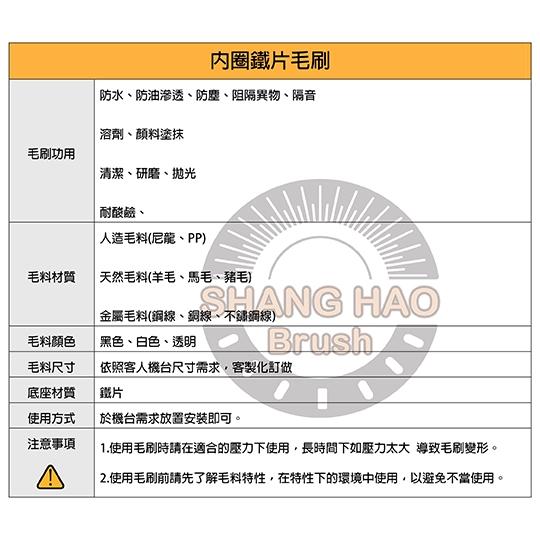 內圈鐵片毛刷-產品說明表格