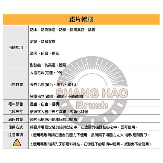 鐵片輪刷-產品介紹表
